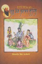 Picture of Bhaei Kahu Kau Det Nahi… Guru Tegh Bahadar Sahib