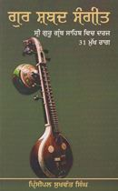 Picture of Gur Shabad Sangeet: 31 Mukh Raag