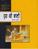 Picture of Dhur Ki Bani – Sampadan Jugat
