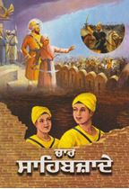 Picture of Char Sahibzade