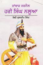 Picture of Janbaaz Jarnail : Hari Singh Nalua
