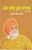 Picture of Mere Sare Pure Natak (Vol. 2)
