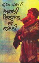 Picture of Asli Insan Di Kahani