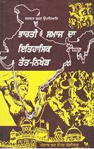 Picture of Bharti Samaj Da Itihasik Tatt-Nikherh