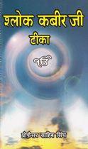 Picture of Salok Kabir Ji Teeka (Hindi)