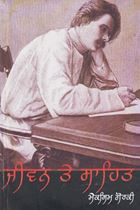 Picture of Jeevan Te Sahit