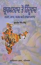 Picture of Brahamanvaad Ton Hinduvaad : Varna, Jaat, Dharam te Rashtarvaad