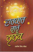 Picture of Varkar Guru Nanak