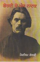 Picture of Gorki De Punj Natak