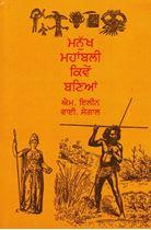 Picture of Manukh Mahabali Kiven Banya