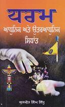 Picture of Dharam : Adhunik Ate Uttaradhunik Sidhanat