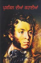 Picture of Pushkin Dian Kahanian