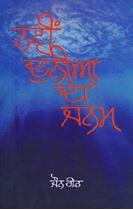 Picture of Navi Duniya Da Janam