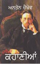Picture of Anton Chekhov Dian Kahanian