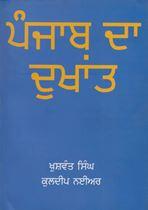Picture of Punjab Da Dukhant