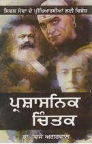 Picture of Parshashnik Chintak