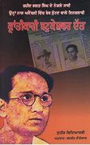 Picture of Krantikari Batukeshvar Dutt