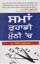Picture of Samma Tuhadi Mutthi Ch