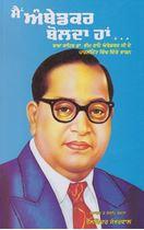 Picture of Main Ambedkar Bolda Han