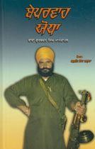 Picture of Beparwah Yodha