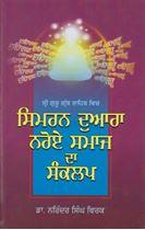 Picture of Sri Guru Granth Sahib Vich Simran Duara Naroe Samaj Da Sankalp