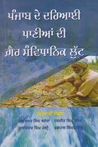 Picture of Punjab De Daryaee Paania Di Gair Sanvidhanik Lutt