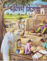 Picture of Theth Punjabi Di Pehli Kitab