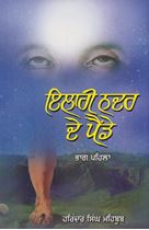 Picture of Ilahi Nadar De Painde (Vol. 1)