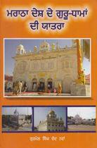 Picture of Maratha Desh De Gurudhama Di Yatra
