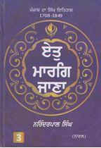 Picture of Et Marag Jana: Punjab Da Sikh Itihas 1708-1849 (Part 3)