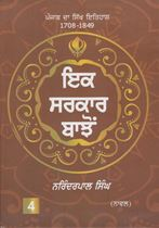 Picture of Ek Sarkaar Bajon: Punjab Da Sikh Itihas 1708-1849 (Part 4)