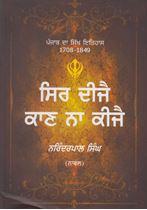 Picture of Sir Dije Kan Na Kije: Punjab Da Sikh Itihas 1708-1849