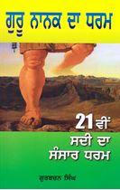 Picture of Guru Nanak Da Dharm: 21vin Sadi Da Sansar Dharam