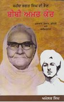 Picture of Shaheed Bhagat Singh Di Bhain : Bibi Amar Kaur