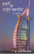 Picture of Dubai To South Africa Da Safarnama