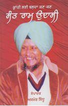 Picture of Kranti Lai Balda Kan-Kan : Sant Ram Udasi