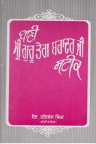Picture of Bani Sri Guru Teg Bahadur Sahib Steek