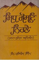 Picture of Sidh Gosti Nirney (Comparative Study)