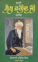 Picture of Bani Sheikh Farid Ji Steek