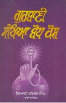 Picture of Gurubani Sankhya Bodh Kosh