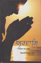 Picture of Ardas : Prampra Ate Shakti
