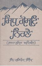 Picture of Sidh Gosti Nirney (Comparaitive Study)