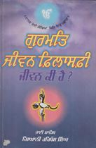 Picture of Gurmat Jiwan Philosophy : Jiwan Ki Hai ?