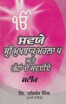 Picture of Swayie Sri Mukhbak Mahla 5 Ate Bhattan De Sawaye (Steek)