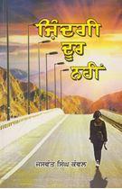 Picture of Zindagi Door Nahin