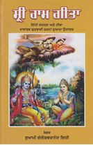 Picture of Shri Ram Gita