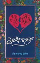 Picture of Muhabatnama