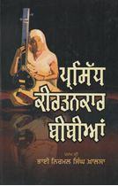 Picture of Parsidh Kirtankar Bibian