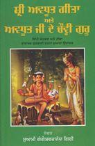 Picture of Shri Avdhoot Gita and Avdhoot Ji de 24 Guru