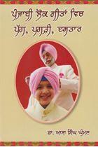 Picture of Punjabi Lok Geetan Vich Pagg, Pagri, Dastaar
